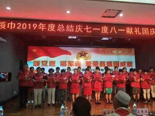 红领巾志愿者2019年总结暨庆七一、八一献礼国庆联欢活动西安举行