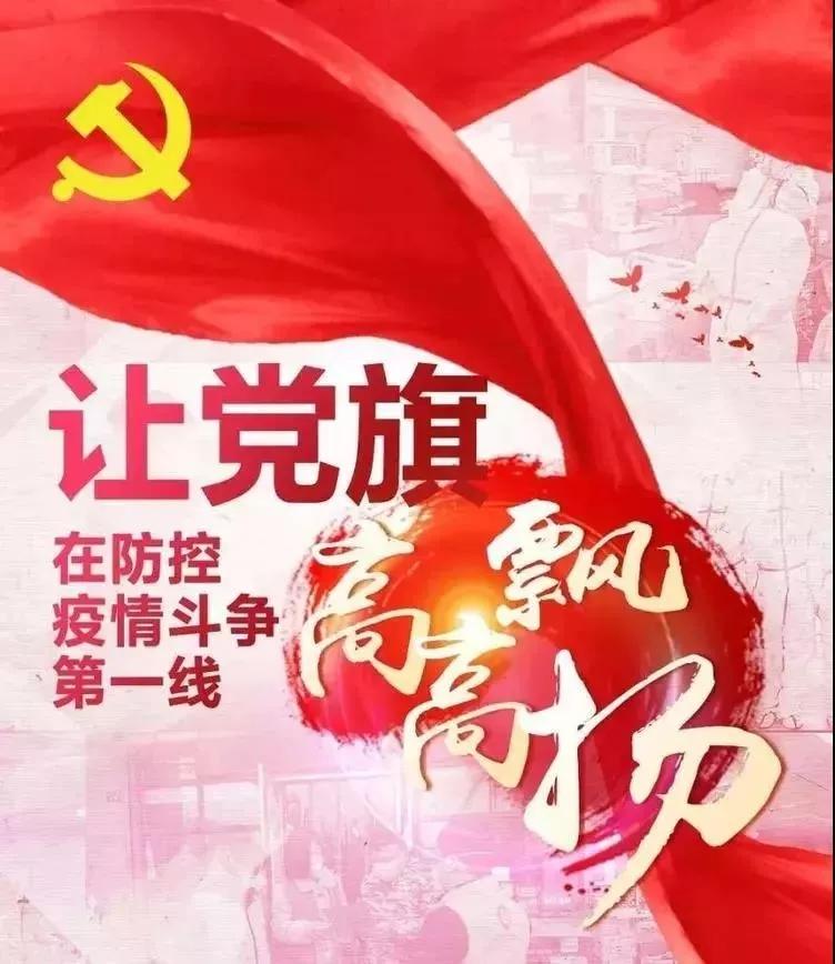 西安交警让党旗飘扬在疫情防控第一线!