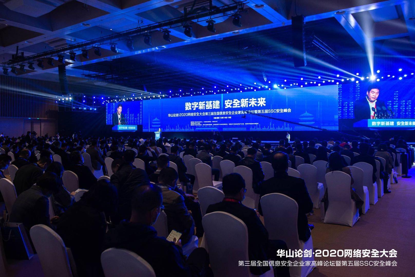 聚焦数字新基建 探索网络安全新未来 华山论剑·2020网络安全大会开幕-新闻频道-西安网