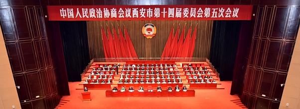 西安市政协十四届五次会议开幕
