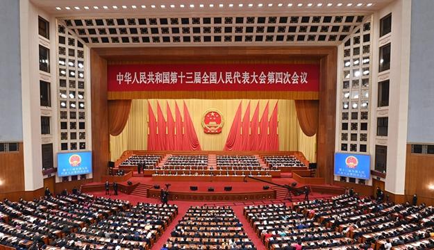 十三届全国人大四次会议在北京闭